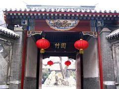 Bamboo Garden Hotel Beijing